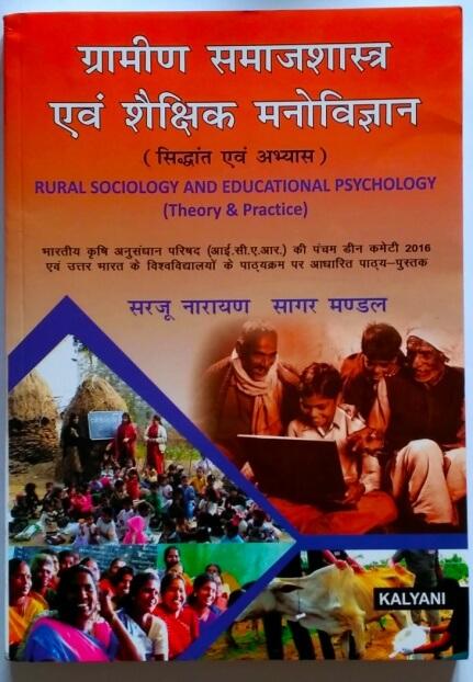 Rural Sociology & Educational Physchology